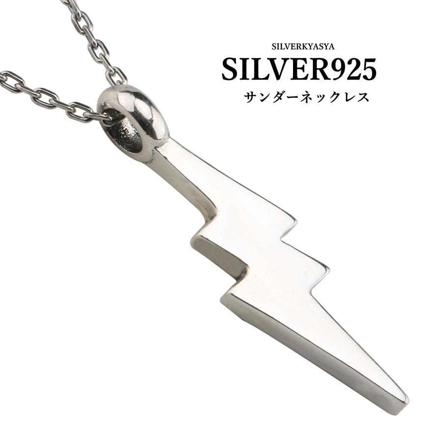 シルバー925 サンダーネックレス シルバー カミナリ 雷 稲妻 シンプル ネックレス 925 厚みあり あずきチェーン50cm