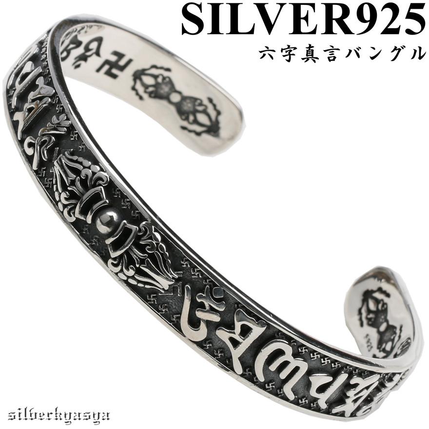 シルバー925素材 六字真言バングル 梵字バングル 守護 お洒落 存在感抜群 お守り シルバーアクセサリー 人気 メンズ