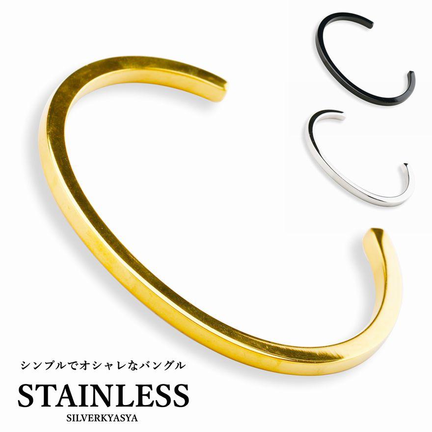 ファッション アクセサリー ブレスレット シンプル ステンレス バングル シルバー ゴールド ブラック 細身 バングル レディース シンプル