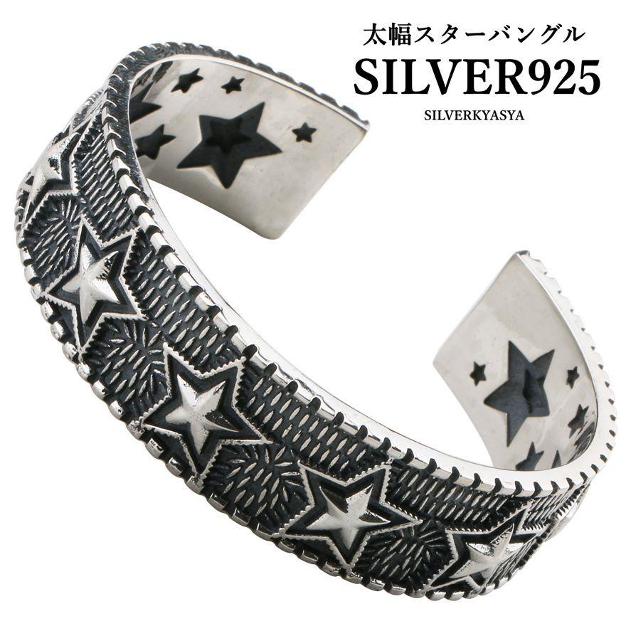 シルバー925素材 スターバングル 星 マルチスター シェリフスターバングル 重厚 シルバーアクセサリー