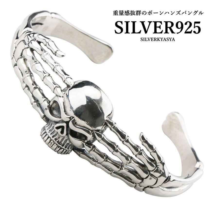 シルバー925 スカル ボーンハンドバングル 925 髑髏 骨 手 ドクロ 専用ボックス付属