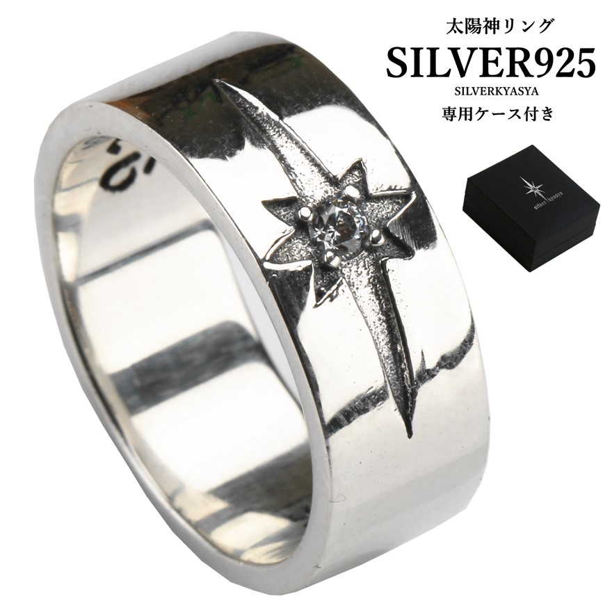 メンズ リング 925 シルバーアクセサリー 人気 ブランド silverkyasya(シルバーキャシャ) オリジナル シルバー925 太陽神リング シンプル シルバー 指輪 925 平打ちリング 専用ケース付属