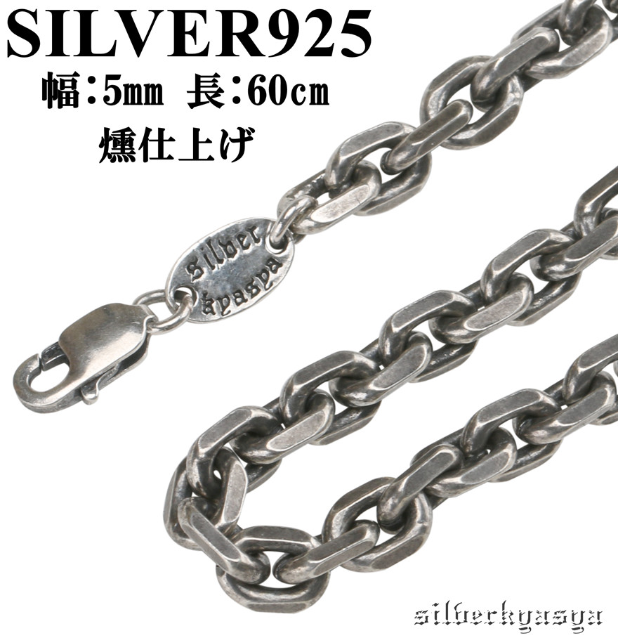 silverkyasya(シルバーキャシャ) オリジナル シルバー925素材 燻し あずきチェーン 925 小豆チェーン シルバー 銀 最強 幅5mm 長さ60cm