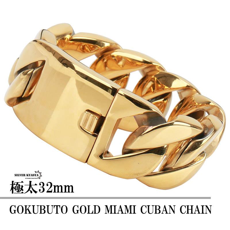 STAINLESS 316L ゴールド 幅32mm 超極太 喜平ブレスレット 金 ゴールド マイアミキューバン ブレスレット きへい 差し込み式