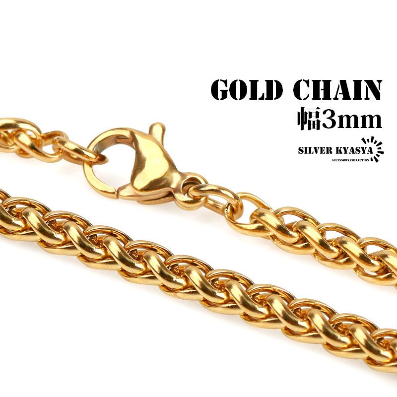 ユニセックス ネックレスチェーン アクセサリー ステンレスチェーン 太め 316L gold ゴールド ネックレス 金 定番から日本未入荷 60cm 値引き商品あり スピガ 激安格安割引情報満載 50cm 商品概要をCHECK 3mm