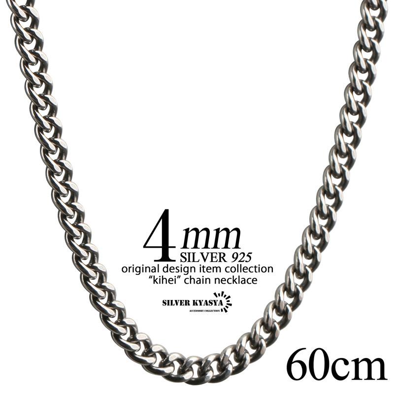 シルバー925 チェーン ネックレス 喜平チェーン silver925 きへい ネックレス 銀 シンプル 幅4mm 長さ 60cm
