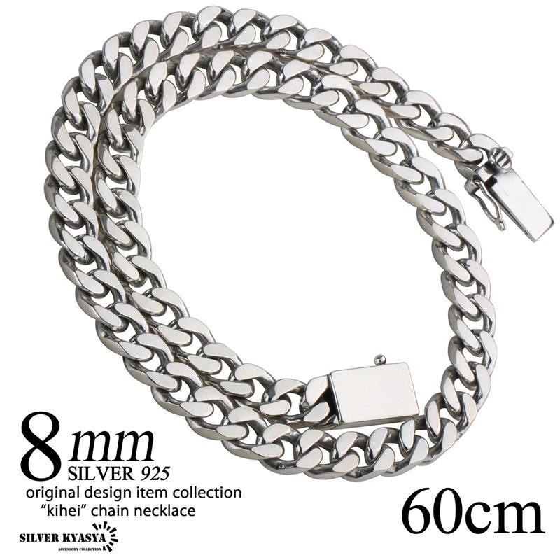 シルバー925 チェーン ネックレス 喜平チェーン silver925 きへい ネックレス 銀 シンプル 幅8mm 長さ 60cm