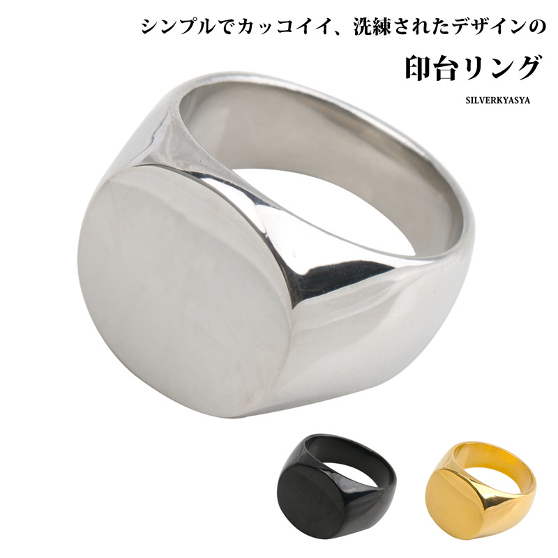 メンズ リング シルバー 指輪 銀色 特価 シンプル アクセサリー 高品質ステンレス ゴールド 印台リング スタンプリング 金 売り込み 銀 黒 値引き商品あり 商品概要をCHECK