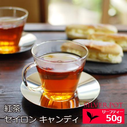 1配送1690円以上のお買い上げ&メール便選択で送料無料 紅茶 セイロン キャンディ 2021年 クレイグヘッド茶園 FBOP 50g