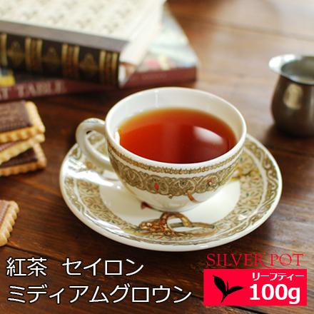 メール便選択で送料無料 紅茶 お徳用パック 秀逸 使い勝手の良い セイロン ミディアムグロウン ミッドグロウン 100g ケニルワース茶園 BOP1