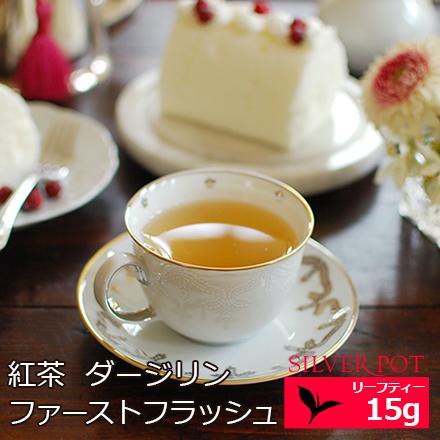 国内送料無料 メール便選択で送料無料 紅茶 ダージリン ファーストフラッシュ 2021年 15g WHITE SFTGFOP1 シンブリ茶園 流行のアイテム SNOW
