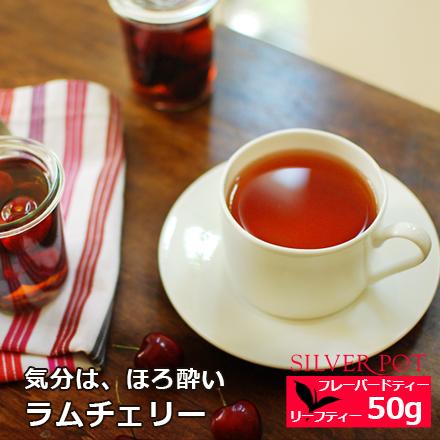 1配送1690円以上のお買い上げ メール便選択で送料無料 紅茶 人気急上昇 50g 倉庫 フレーバーティー ラムチェリー