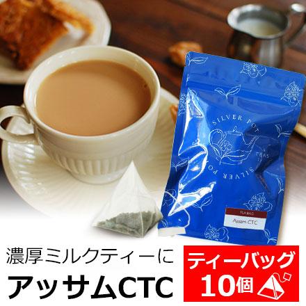 1配送1690円以上のお買い上げ&メール便選択で送料無料 紅茶 ティーバッグ 10個入りパック アッサムCTC 濃厚ミルクティー用