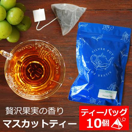1配送1690円以上のお買い上げ&メール便選択で送料無料 紅茶 ティーバッグ 10個入りパック マスカットティー / フレーバーティー