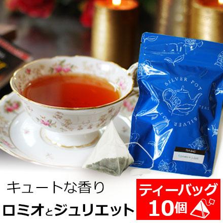 高級な 1配送1690円以上のお買い上げ メール便選択で送料無料 紅茶 ティーバッグ フレーバーティー 値下げ ロミオとジュリエット 10個入りパック