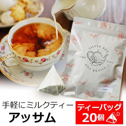 紅茶 ティーバッグ 20個入 お徳用パック アッサム