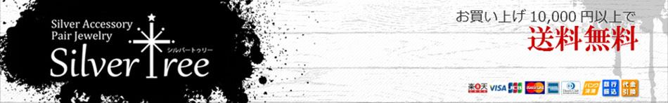 アクセサリー ギフト silver tree:メンズアクセサリー・ペアアクセサリー セレクトショップ ギフトにも♪