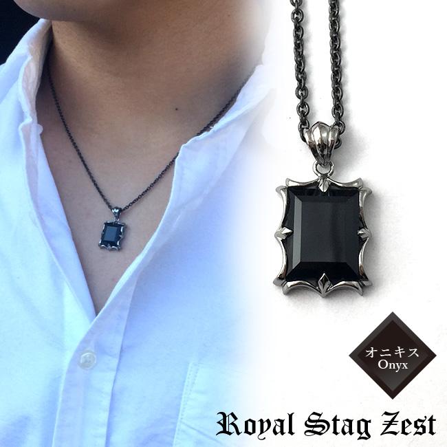 ネックレス メンズ ブランド シルバー925 / Royal Stag Zest ロイヤルスタッグゼスト / ブラック オニキス ネックレス 【 送料無料 / 刻印無料 】