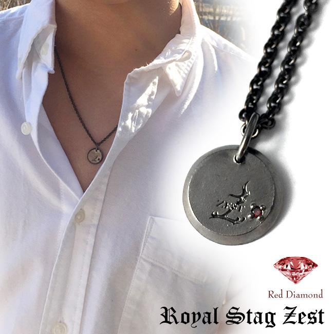 ネックレス ペンダント メンズ ブランド シルバー925 レッドダイヤ ブラック / Royal Stag Zest ロイヤルスタッグゼスト 【 送料無料 / 刻印無料 】