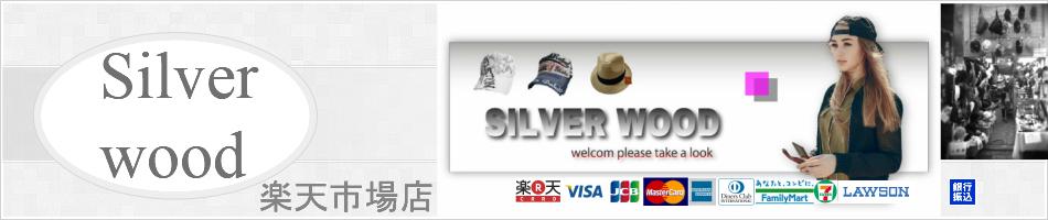 Silver wood 楽天市場店:大阪天神橋筋商店街で帽子を販売しております。