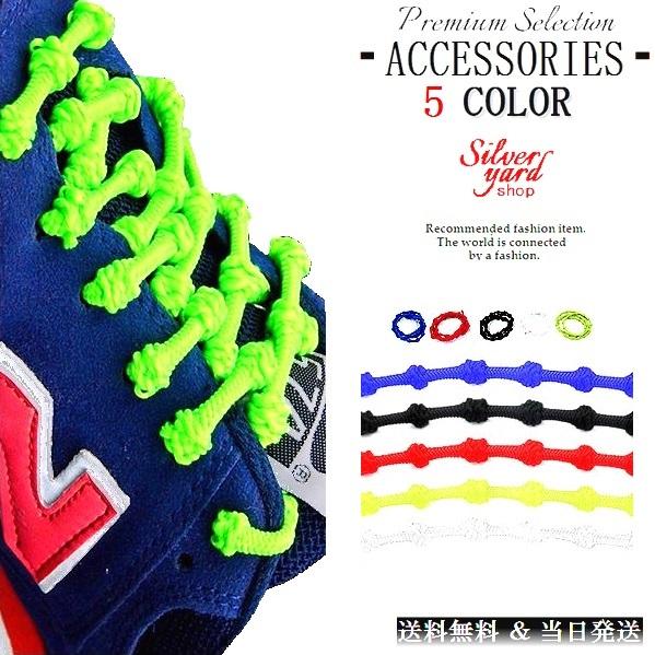 結ばない靴紐 伸びる靴紐 ゴム シューレース ほどけない 解けない 靴紐 両足分 白 黒 黄緑 赤 青 ボール型 大人 にも 子供 にも シューアクセ 部品 スニーカー 送料無料 新品 YZ161