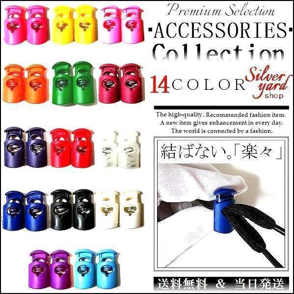 シューレースストッパー 送料無料カード決済可能 コードストッパー 5色セット 14色から選択 靴紐 留め具 金具 プラ スニーカー パーツ プラスチック 定価 アクセサリー 部品 ロック X6 送料無料 新品