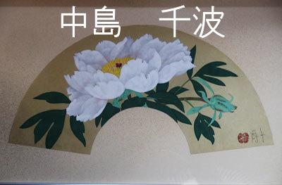 中島千波 「白牡丹図」 日本画(紙本・彩色) 10号大扇面 共シール 額装 巨匠 【・書画肆しみづ】 春 花鳥 花 はな