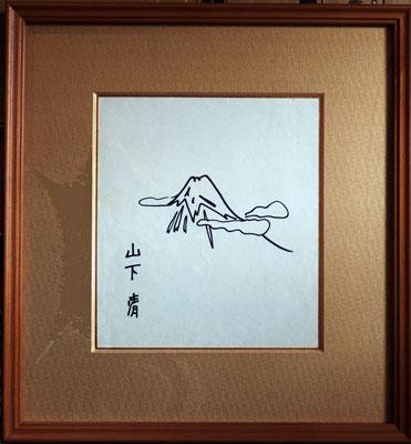 山下清 富士山 ペン画 3号 色紙 額装 鑑定書 書画肆しみづ 年末バーゲン 季節のご挨拶 月末バーゲンセール 還暦祝 節分 法事