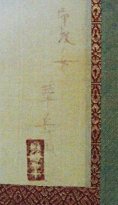 【村上華岳】「印度の女」 日本画(絹本・朱墨) 3号 軸装 村上暉久子鑑定箱 題名 落款・押印真蹟保証 美術 掛け軸