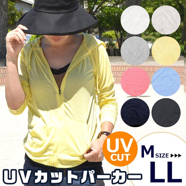 送料無料 レディース UVカット パーカー 無地 長袖 フルジップ ファスナー 日焼け 紫外線 UV 倉庫 対策 防止 L LL 紫外線対策 美品 速乾 カット 紫外線防止 UV対策 CUT 紫外線カット DRY 日焼け対策 M