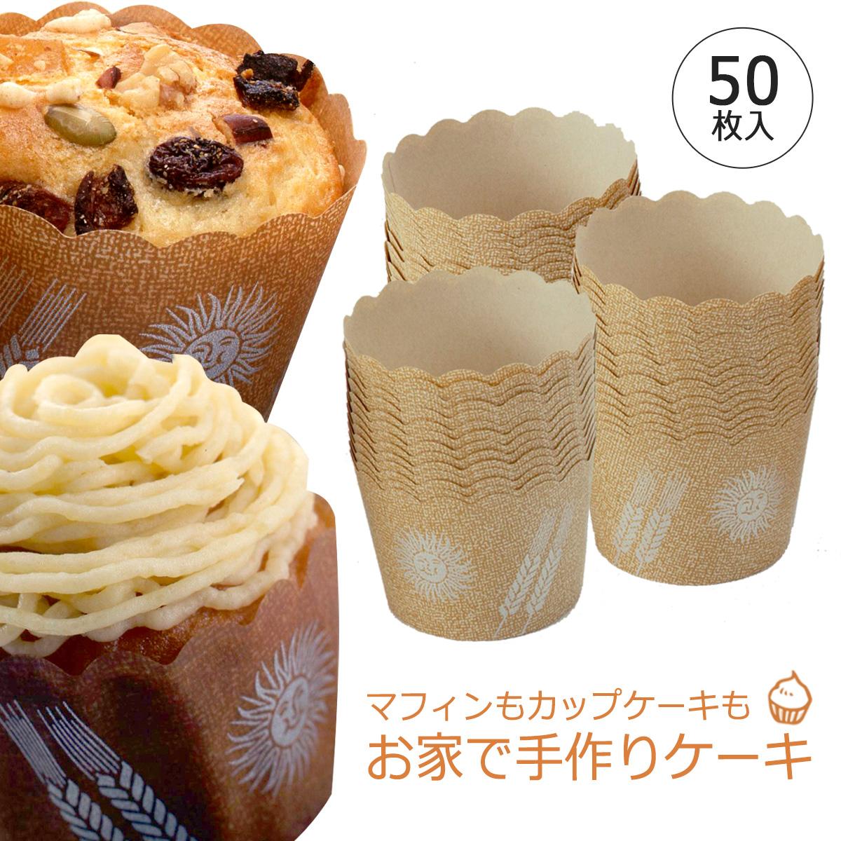 まぜて焼くだけ かんたんおやつ燕三条 ツバメ 日本製 マフィン カップ NP-6型 50枚お菓子作り ホームメイド ケーキ型手作りおやつ カップケーキ おやつケーキ作り ハンドメイド 下村企販