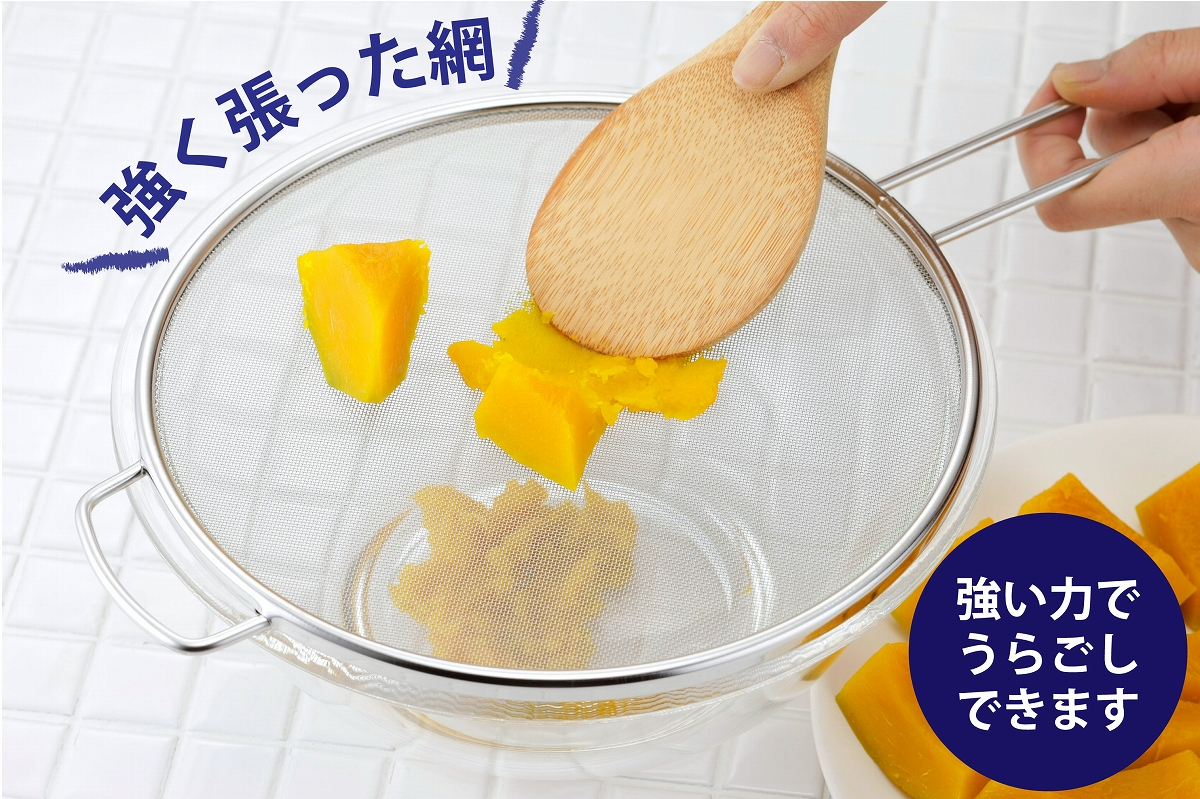 持ち手が付いていて 扱いやすい うらごし名人日本製 ステンレス製 サラダ ペースト 製菓 注目ブランド 高価値