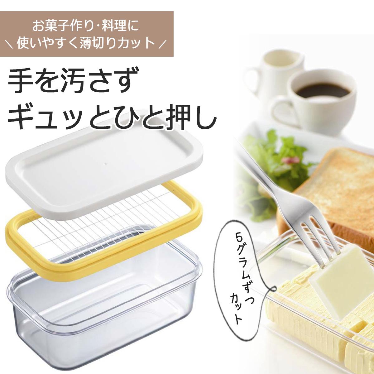 計量不要燕三条 好評受付中 ツバメ 国産 カット できちゃう バターケース日本製 保存ケース 無料サンプルOK クッキー トースト手間いらず パン作りバターカット 食パン うす切り ホットケーキお菓子作り 5g