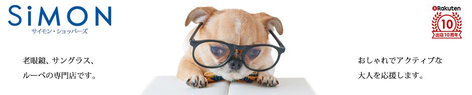 サイモン・ショッパーズ:老眼鏡やメガネのくもり止めアンチフォグなどのメガネ専門店です