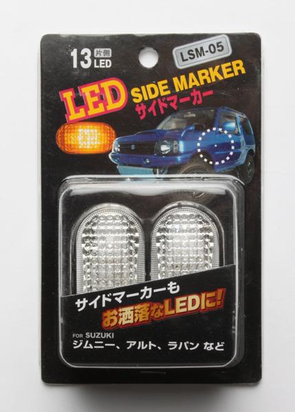 新作販売 純正と交換するだけの簡単取り付けで サイドウィンカーをシャープに 条件付き送料無料 LED サイドマーカー LSM-05 片側13LED ニッサン MAZDA NISSAN 日産 SUZUKI スズキ 信頼 マツダ