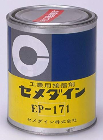CEMEDINE セメダイン EP171 1kg 缶 AP-068 | 低温硬化 1液加熱硬化型エポキシ系接着剤 エポキシ樹脂 淡褐色 接着剤