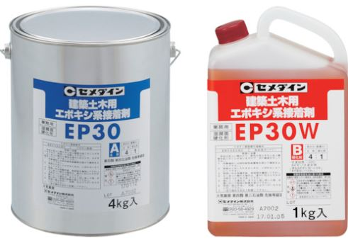 CEMEDINE セメダイン EP30 R 5kgセット AP-189 | 中粘度 コンクリートコーティング 地下埋設物 二液型エポキシ樹脂系 接着剤 アンカー 固着 コンクリート 打ち継ぎ 表面保護 コーティング 地下埋設物 金属 接着