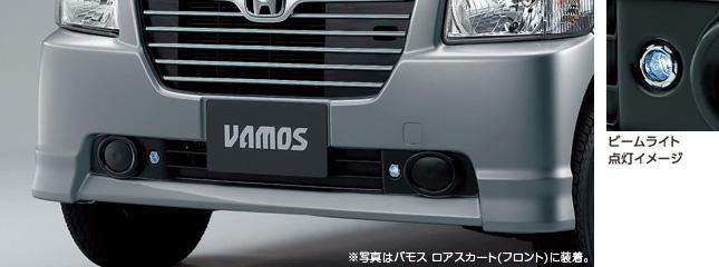 HONDA ホンダ 純正 VAMOS バモス ビームライト 2017.1~仕様変更 08V30-S8R-001||