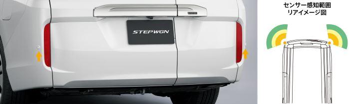 HONDA ホンダ STEPWGN ステップワゴン ホンダ純正 リアコーナーセンサー 本体 ステップワゴン用/ クリスタルブラックP [2016.1~次モデル][ 08V67-TAA-040K ]||