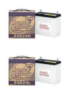 HONDA ホンダ 純正 Hondaバッテリー 55B24R/55B24L    バッテリー上がり バッテリー交換 バッテリー 寿命 バッテリー 交換 車 交換時期