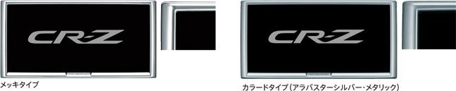 HONDA ホンダ CR-Z ホンダ純正 ライセンスフレーム(メッキタイプ)フロント/リア用+ナンバープレートロックボルト セット【 2011.07~次モデル】 || ナンバーフレーム ナンバープレートリム 車 ナンバー 枠 おしゃれ かっこいい アクセサリー パーツ