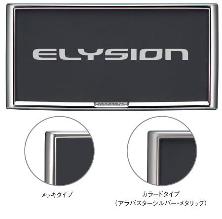 HONDA ホンダ ELYSION エリシオン ホンダ純正 お得なセット/ライセンスフレーム(フロント/リア用)+ナンバープレートロックボルトセット(メッキ/カラードタイプ) || ナンバーフレーム ナンバープレートリム 車 ナンバー 枠 おしゃれ かっこいい