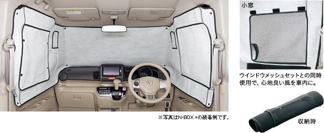 HONDA ホンダ 純正 NBOX N-BOX エヌボックス プライバシーシェード 2013.12~次モデル  