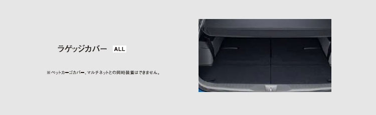 HONDA ホンダ STREAM ストリーム ホンダ純正 ラゲッジカバー【 2010.4~2012.3】  