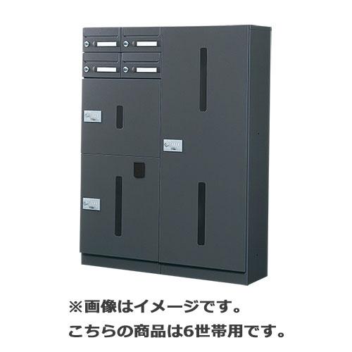 NASTA ナスタ 宅配ボックス 宅配ユニットA+D+ポストユニット AN+D+P 2列6メール3ボックス6世帯用 KS-TLG-A-N+D+6M | KS-TLG シリーズ 宅配 ユニット 玄関 おしゃれ シンプル