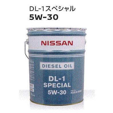 日産 エンジンオイル DL-1スペシャル 5W-30 ( 5W30 ) 20L KLB1A-05302    5W30 20L 20リットル ペール缶 オイル 車 人気 交換 オイル缶 油 エンジン油
