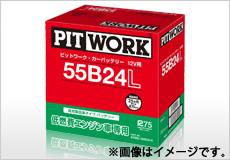 PITWORK ピットワーク バッテリー 低燃費エンジン車専用 55B24L || バッテリー上がり バッテリー交換 バッテリー 寿命 バッテリー 交換 車 交換時期