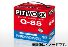PITWORK ピットワーク バッテリー アイドリングストップ車用 Q-85 || バッテリー上がり バッテリー交換 バッテリー 寿命 バッテリー 交換 車 交換時期