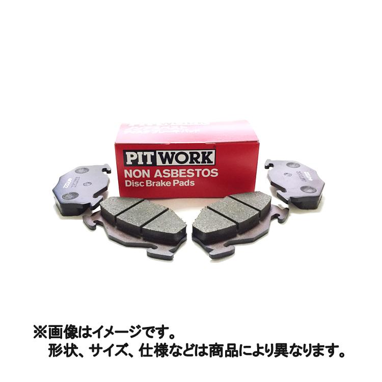 PITWORK ピットワーク スズキ フロント ブレーキパッド 【 ランディ / 型式 DBA-SNC25 / 排気量 2000 / 仕様 4WD / 年式 07.01~10.12 / 内径 45.2 】 || ブレーキ パッド パーツ 交換