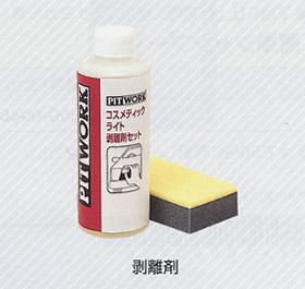 NISSAN 日産 PITWORK ピットワーク 外装関連 コスメティックライト 剥離剤 100ml ( 約20台分 )【 KA303-06094 】||